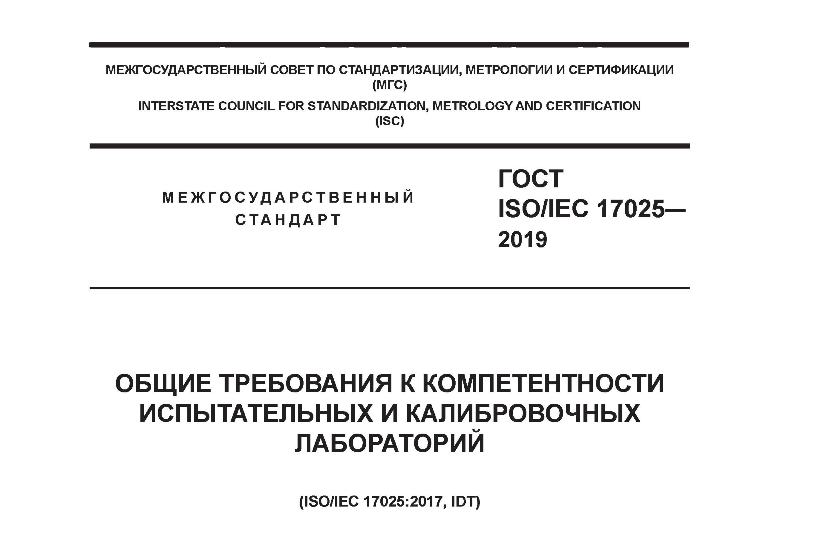 Введение нового стандарта ГОСТ ISO/IEC 17025-2019